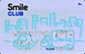 スマイルクラブ